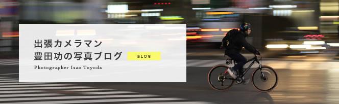 出張カメラマン豊田功の写真ブログ Photographer Isao Toyoda