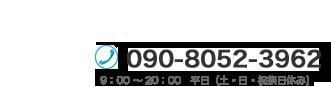 電話:090-8052-3962/営業時間:平日9:00–20:00(土・日・祝祭日休み)